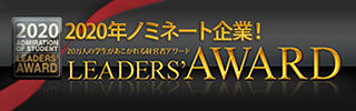LEADERS'AWARDバナー